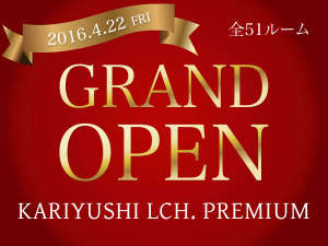 KARIYUSHI LCH.PREMIUM:2016/4/22 GRAND OPEN.