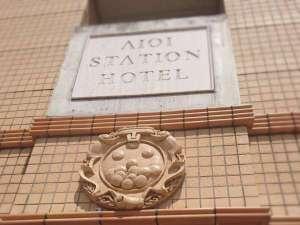 相生ステーションホテル 外観