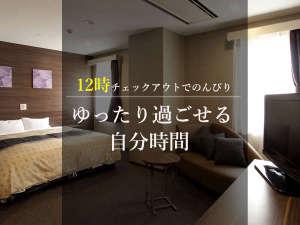 ホテル・サンロイヤル川崎:チェックアウトはなんと12時!自分時間をお過ごしいただけます。