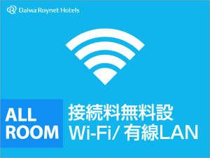 ダイワロイネットホテル川崎:全客室にて無料で有線LAN・無線LAN(Wi-Fi規格)の接続が可能でございます