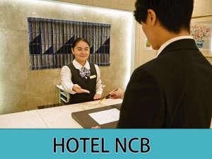 ホテルNCB