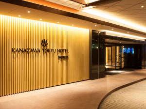 金沢 東急ホテルの写真