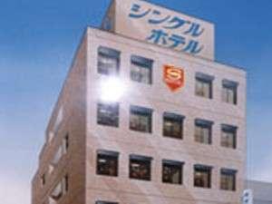 岡崎シングルホテル 外観