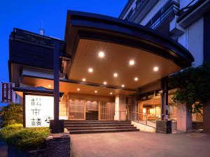 【ホテル松本楼】やさしさとふれあいの温泉宿の写真