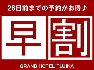 グランドホテル藤花