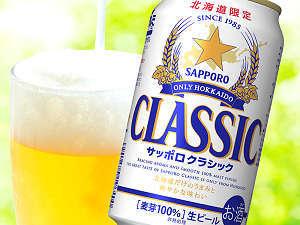 グランドホテル藤花:頑張った自分に乾杯♪北海道限定サッポロクラシック付プラン!