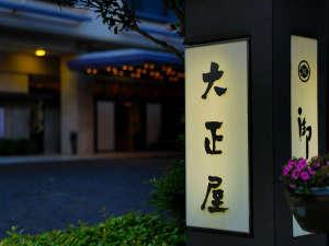 【大正屋外観】大正屋は、大正14年に創業した佐賀・嬉野温泉の旅館です