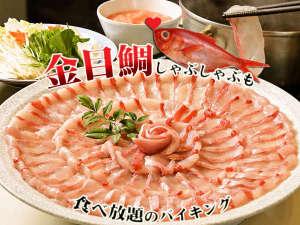 伊東ホテル聚楽(じゅらく):金目鯛しゃぶしゃぶも食べ放題のバイキング