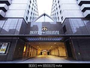 梅田・福島の格安ホテル 大阪新阪急ホテル
