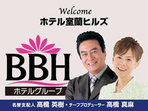 ホテル室蘭ヒルズ BBHホテルグループ