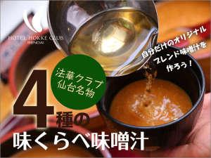 ホテル法華クラブ仙台:【法華クラブ名物】4種の味比べ味噌汁【自慢の朝食バイキング】