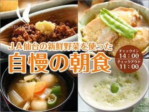 ホテル法華クラブ仙台:自慢の朝食バイキングを是非お召し上がりくださいませ!