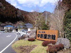 横川温泉 中野屋旅館:旅館全景