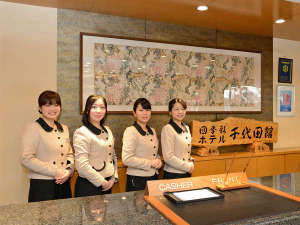 四季彩ホテル 千代田館