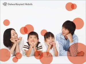 ダイワロイネットホテル札幌すすきの:ファミリーでのご利用にもぜひ当館を!