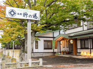 津軽藩本陣の宿 旅館 柳の湯の写真