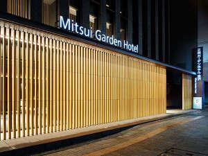 三井ガーデンホテル金沢 2019年1月11日 開業の写真