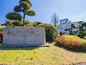 ホテルグリーンヒル 鹿児島の写真