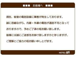 ホテル・アルファ-ワン秋田:ただいま、設備の障害により、お部屋からの内線・外線がご利用になれません。