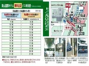 岡山国際ホテル:岡山駅西口⇔ホテル無料シャトルバス運行中
