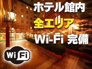 ホテルエース盛岡:全館Wi-Fi使えます
