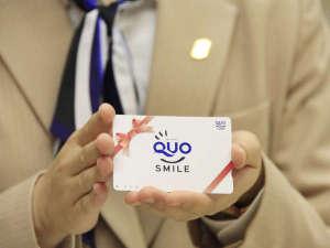 【QUOカード】