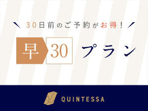 【早期予約割引】30日前までのご予約でお得に!