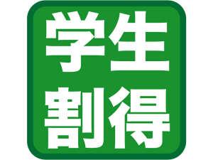 佐久グランドホテル(BBHホテルグループ)
