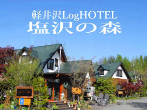 軽井沢 LogHOTEL 塩沢の森の写真