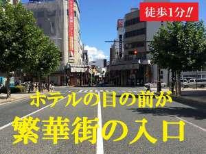 ホテル東日本盛岡:徒歩1分