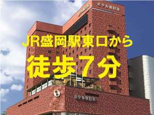 ホテル東日本盛岡:徒歩7分