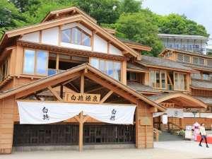お宿 平の家:草津で一番白濁する白旗源泉