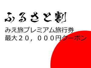 ���������납��Fhttp://www.jalan.net/theme/furusato_coupon/150601mieken/?couponCd=150601mieken