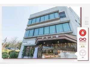 OYO旅館 さもと館 尾張旭の写真