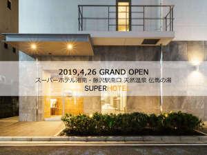 スーパーホテル湘南・藤沢駅南口 伝馬の湯 4月26日 オープンの写真