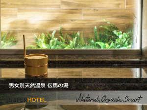 天然温泉 伝馬の湯 スーパーホテル湘南・藤沢駅南口の写真