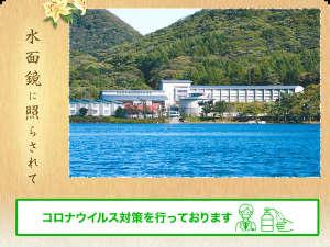 榛名湖温泉ゆうすげの写真