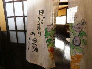 5種の貸切湯がある宿 清涼荘