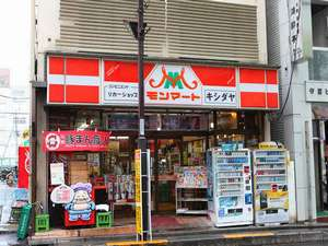モンマート・キシダヤ(コンビニ)