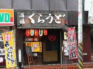 蔵人(居酒屋)
