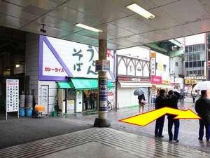 【ホテルへの行き方・1】 南浦和駅東口の階段を下りましたら、右へお進み下さい。