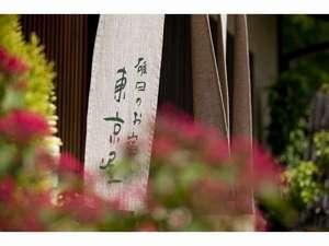 碓日のお宿 東京屋の写真