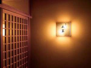 会津芦ノ牧温泉 離れ山翠の写真