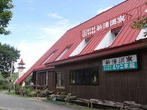 新湯温泉 くりこま荘の写真
