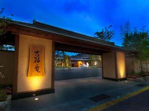 やまぐち・湯田温泉 古稀庵の写真