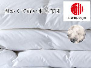 <客室>通気性が良く温かくて軽い心斎橋西川の羽毛布団