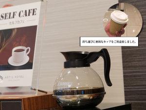 ウェルカムコーヒーサービス フタ付のコップで持ち運びに便利です。