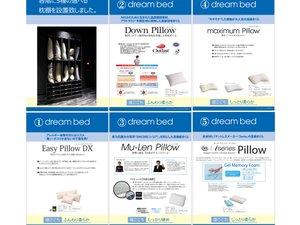 <各階>各階にある選べる5種の枕はく購入して頂く事もできます。