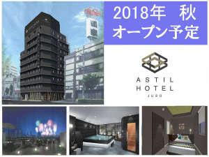姉妹店 アスティルホテル十三 2018年 秋 オープン予定