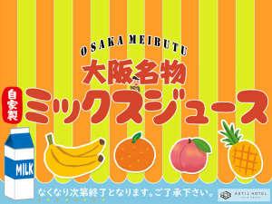 アスティルの自家製☆大阪名物ミックスジュース